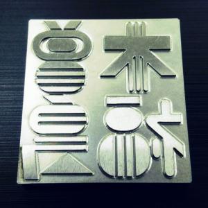 【MIMORIさま】地域のお祭りで使う焼き印を作りました。ロゴは精密に作る必要があったため、3Dデータ入稿。線の細さなど制限があるもののとても忠実に作っていただきました。<30×30×5mm/鉄/ナット加工/3D入稿> ▶︎http://www.hundred-years.com